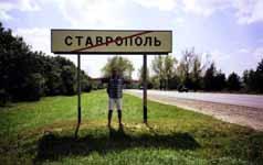 Ставрополь 2000